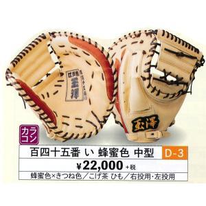 玉澤/タマザワ ソフトボール用ミット 百四十五番 い 橙色 中型|baseballpower