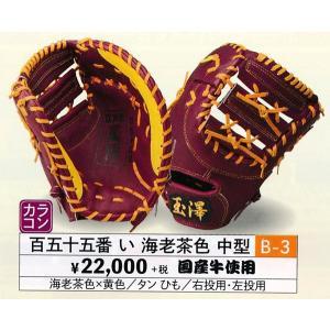 玉澤/タマザワ ソフトボール用ミット 百五十五番 い 海老色 中型|baseballpower