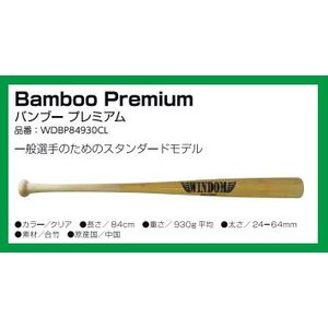 Bamboo Premium 硬式用バット 合竹バット |baseballpower