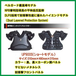 審判用プロテクター UP900/UP900S  ベルガード スペシャルアンパイヤーモデル|baseballpower