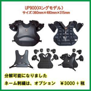 審判用プロテクター UP900/UP900S  ベルガード スペシャルアンパイヤーモデル baseballpower 03