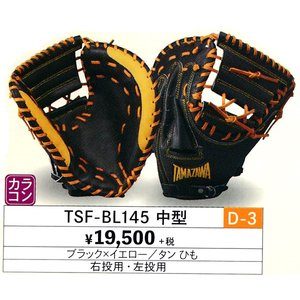 玉澤/タマザワ ソフトボール用ミット TSF-BL145 中型|baseballpower