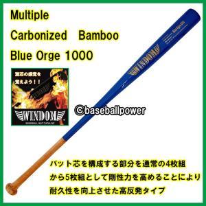 Multiple Carbonized  Bamboo Blue Ogre1000 マルチプル カーボナイズドバンブー 青鬼 硬式用バット 竹バット 炭化竹バット|baseballpower