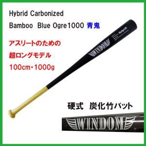 Hybrid Carbonized Bamboo Blue Ogre1000  ハイブリッド カーボナイズド ブルーオーガー1000 硬式用 炭化竹バット |baseballpower