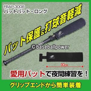 送料込 バットバット FBAP-3008 野球 夜間 住宅地でのバッティング練習に 打球音を軽減 バットの保護に|baseballpower