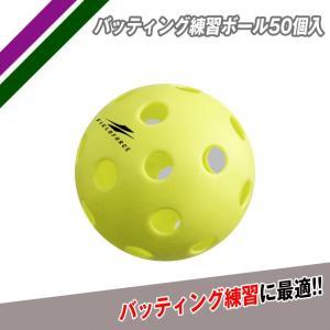 バッティング練習ボール FBB-50(50個入り)  baseballpower 03