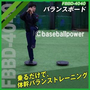 FBBD-4040 バランスボード 体幹トレーニング baseballpower