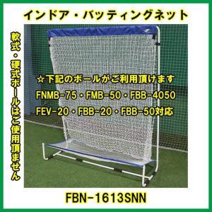 インドア バッティングネット FBN-1613SNN 野球 室内練習 打撃 練習器具 少年野球ティーバッティング|baseballpower