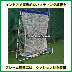 FBN-1613SNN インドア バッティングネット  野球 室内練習 打撃 練習器具 少年野球ティーバッティング ※送料無料(沖縄・離島除く)|baseballpower|02