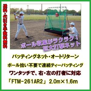 FBN-2016AR2 バッティングネット オートリターン 野球 ティーバッティング  ボール集め不要 打撃 練習器具 ※送料無料(沖縄・離島除く) baseballpower