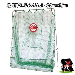 FBN-2016N2 軟式用バッティングネット 野球  ティーバッティング 打撃 練習器具 上達器具 ※送料無料(沖縄・離島を除く)|baseballpower