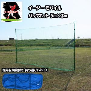 FBN-5030BN2 イージー モバイル5m×3m バックネット  野球 練習器具   組み立て収納簡単 ※送料無料(沖縄・離島除く)|baseballpower