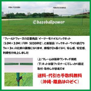 FBN-7030BN 大型バックネット ティーバッティング 打撃練習 バッティングネット 実打可能なバックネット※送料無料(沖縄・離島除く)|baseballpower|02