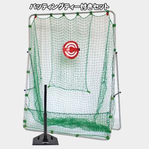 FBN-2016N2+FBT-320  軟式用 バッティングティーSET 打撃 上達器具 ティーバッティング  野球 バッティングネット※送料無料(沖縄・離島除く) baseballpower