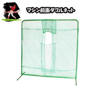 野球ピッチングマシン用保護ネット FBNH−2022W マシン前面ダブルネット|baseballpower