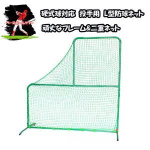 バッティング練習用 防球ネット L型投手用ダブルネット FBNP-2024W|baseballpower