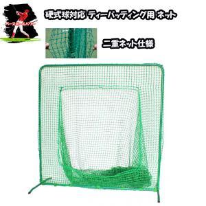 野球 ティーバッティング用ネット FBNT-2023W 硬式ボール対応|baseballpower