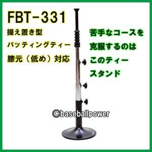 バッティング ティースタンド FBT−331打撃練習器具 野球上達器具|baseballpower