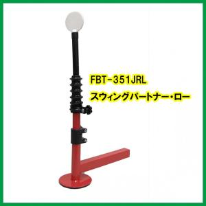 FBT-351JRL  バッティグティー スイングパートナー・ロー 低目 膝元の練習に baseballpower