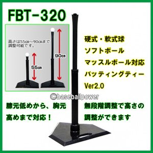 バッティングティー FBT-320 野球 打撃練習 硬式・軟式球・ソフトボール 野球練習器具  ティーバッティング 交換パーツ付き baseballpower