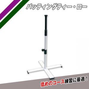 野球 バッティングティー・ロー FBT-341 ティーバッティング 打撃 練習器具 野球 上達器具 |baseballpower