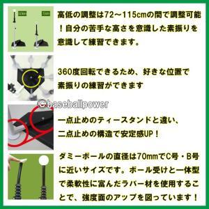 バッティングティー スイングパートナーFBT-351 野球 打撃 練習器具野球練習器具 |baseballpower|02