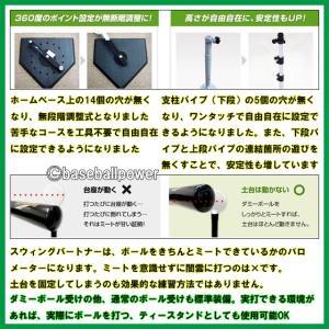 バッティングティー スイングパートナーFBT-351 野球 打撃 練習器具野球練習器具 |baseballpower|03