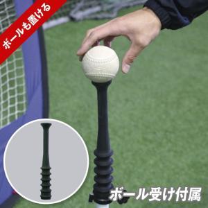 バッティングティー スイングパートナーFBT-351 野球 打撃 練習器具野球練習器具 |baseballpower|06