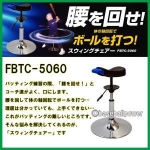 スイングチェアー FBTC−5060 野球 バッティング 練習  打撃練習器具  ティーバッティング|baseballpower
