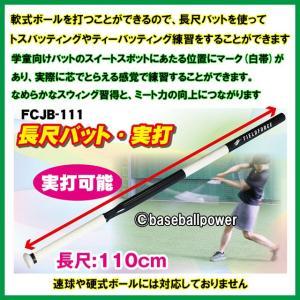 FCJB-111 長尺バット 軟式ボール用 野球トスバッティング・ティーバッティングに 軟式ボール実打可能|baseballpower