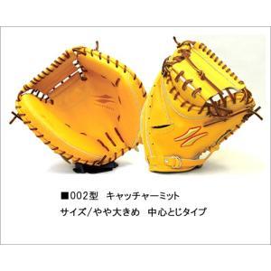 オーダーグラブ ミット 硬式キップ baseballpower