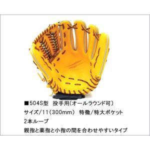 オーダーグラブ ソフトボール用  baseballpower