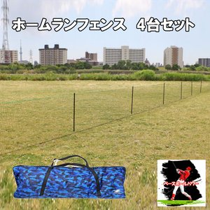 野球 ソフトボール  ホームランフェンスネットセット 外野フェンス FHFN−1030|baseballpower