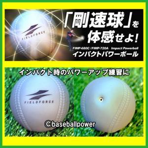 インパクトパワーボール  FIMP−720A 12個入り|baseballpower