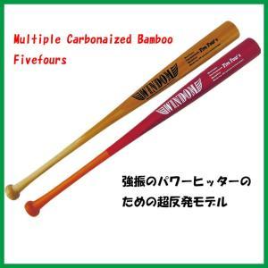 Multiple Carbonized Bamboo Fivefours マルチプル カーボナイズド バンブー ファイブフォーズ 硬式用 炭化竹バット |baseballpower