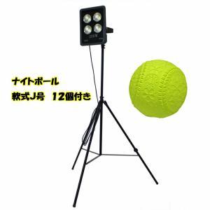 野球 夜間練習用 LED投光器 限定セット ナイトボール12個付き  F−LED200W フィールドフォース 防水 防塵|baseballpower
