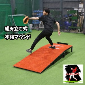 野球 簡易版ピッチャーマウンド  平地でマウンド対策 FMD−2495 フィールドフォース