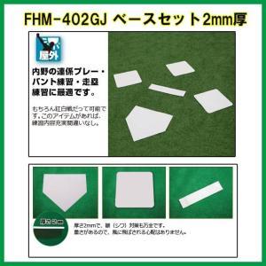 野球 ベースセット FHM-402GJ ホームベース+塁ベース3枚 広場が野球場に|baseballpower