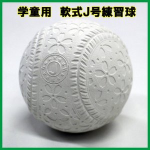 学童用 軟式球J号練習球6ダース 今だけ6個プレゼント FNB-6812J 限定企画 軟式練習球J号 フィールドフォース J号 J号球|baseballpower
