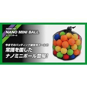野球 室内 バッティング 練習用 ミニボール FNMB-75P ナノミニボール 野球 練習器具|baseballpower