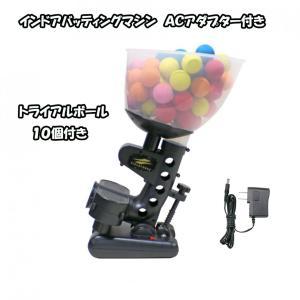 FPM-103 ACアダプター付き  インドア バッティングマシン 野球 室内練習   打撃上達器具 バッティングマシン|baseballpower