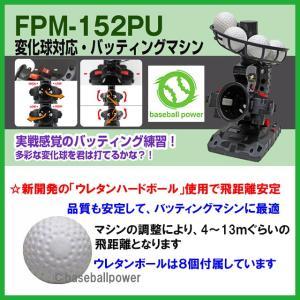 FPM-152PU バッティングマシン 変化球対応  ACアダプター(別売り)対応 ウレタンボールで打感アップ|baseballpower