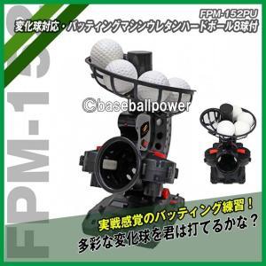 FPM-152PU バッティングマシン 変化球対応  ACアダプター(別売り)対応 ウレタンボールで打感アップ|baseballpower|04