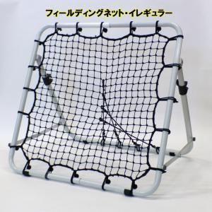 フィールディングネット・イレギュラー FPN-8086F2 守備練習に ピッチング練習に|baseballpower