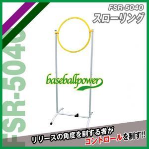 野球 スローイング上達用品 FSR-5040 スローリング リリースポイントの習得み|baseballpower