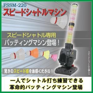 FSSM-220 ACアダプター+スペアシャトル8個+長尺バット付き限定セット スピードシャトルマシン ※送料無料(沖縄・離島除く)|baseballpower