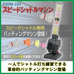 スピードシャトルマシン FSSM−220 バッティング上達 野球シャトル打ち練習|baseballpower