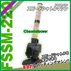 限定セット FSSM-220+FSSM405M スピードシャトルマシン ACアダプター付き 専用シャトル40個増量 一人でシャトル打ち|baseballpower|02
