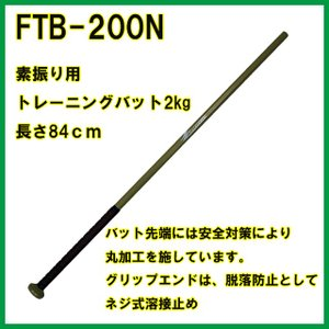 FTB-200N トレーニングバット 超重量2kg 素振り専用 ヘッドスピード向上   野球 打撃練習器具|baseballpower