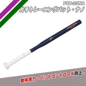 片手トレーニングバット・ナノ FTB-22NA|baseballpower